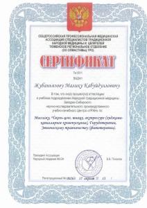 Сертификат о прохождении аттестации